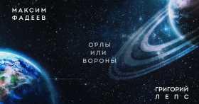 Фадеев и Лепс — «Орлы или Вороны»: премьера ностальгического клипа