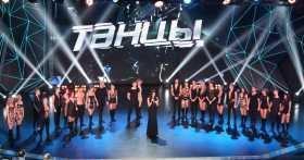 Танцы 3-й сезон: ТНТ опять выбирает лучшего танцора страны