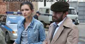 Русские сериалы: какие премьеры нас ждут осенью и зимой 2016? Часть 2