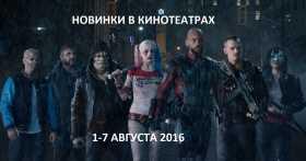 Фильмы 2016 — новинки: что посмотреть в кинотеатрах в начале августа (1-7 августа)