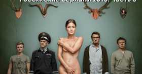 Русские сериалы: какие премьеры нас ждут осенью и зимой 2016? Часть 3