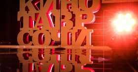«Кинотавр» объявил список основных участников в 2019 году