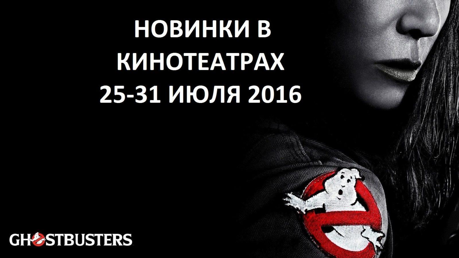 Фильмы 2016 — новинки: что посмотреть в кинотеатре в конце июля (25-31 июля)