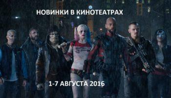 Фильмы 2016 – новинки: что посмотреть в кинотеатрах в начале августа (1-7 августа)