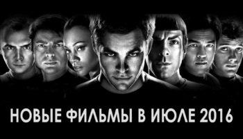 Фильмы 2016 – новинки: что посмотреть в кинотеатре на этой неделе (18-24 июля)