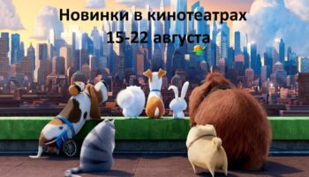 Фильмы 2016 – новинки: что посмотреть в кинотеатрах в августе (15-22 августа)