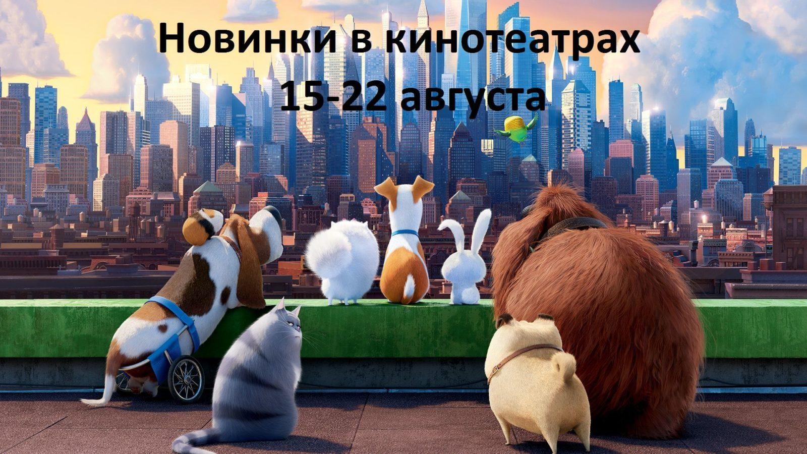 Фильмы 2016 - новинки: что посмотреть в кинотеатрах в августе (15-22 августа)