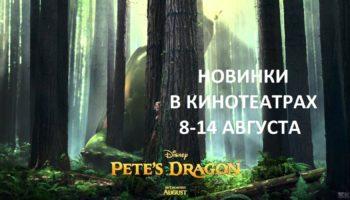 Фильмы 2016 – новинки: что посмотреть в кинотеатрах в начале августа (8-14 августа)