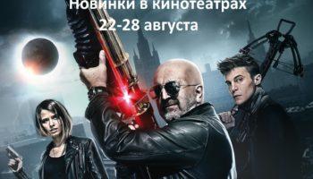 Фильмы 2016 — новинки: что посмотреть в кинотеатрах в конце августе (22-28 августа)