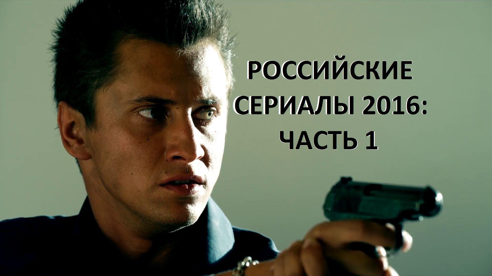 Русские сериалы: какие премьеры нас ждут осенью 2016?
