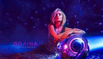 """Полина Гагарина """"9"""": долгожданный альбом"""