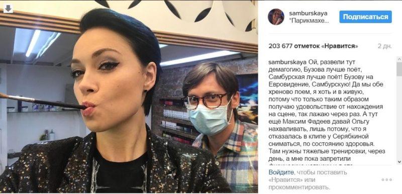 Самбурская и Фадеев поссорились! В чём причина?