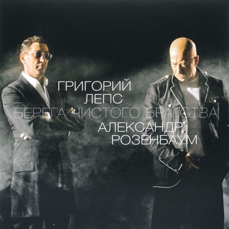 Обложка совместного альбома Лепса и Розенбаума