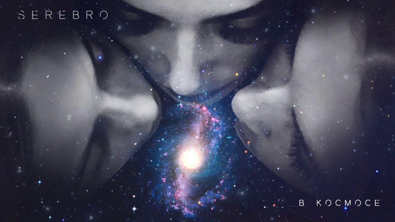Серебро — «В космосе»: премьера клипа