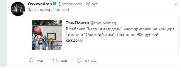 Тимати и Оксимирон - скандалу быть?