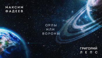 """Фадеев и Лепс – """"Орлы или Вороны"""": премьера ностальгического клипа"""