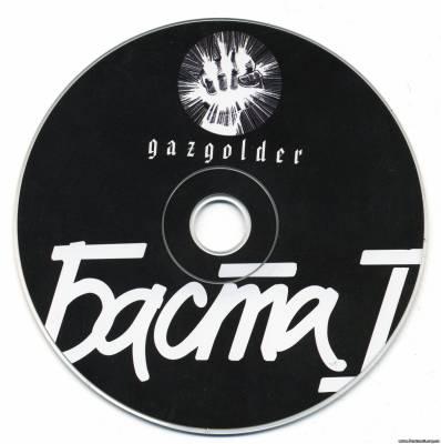 Диск Альбом 1