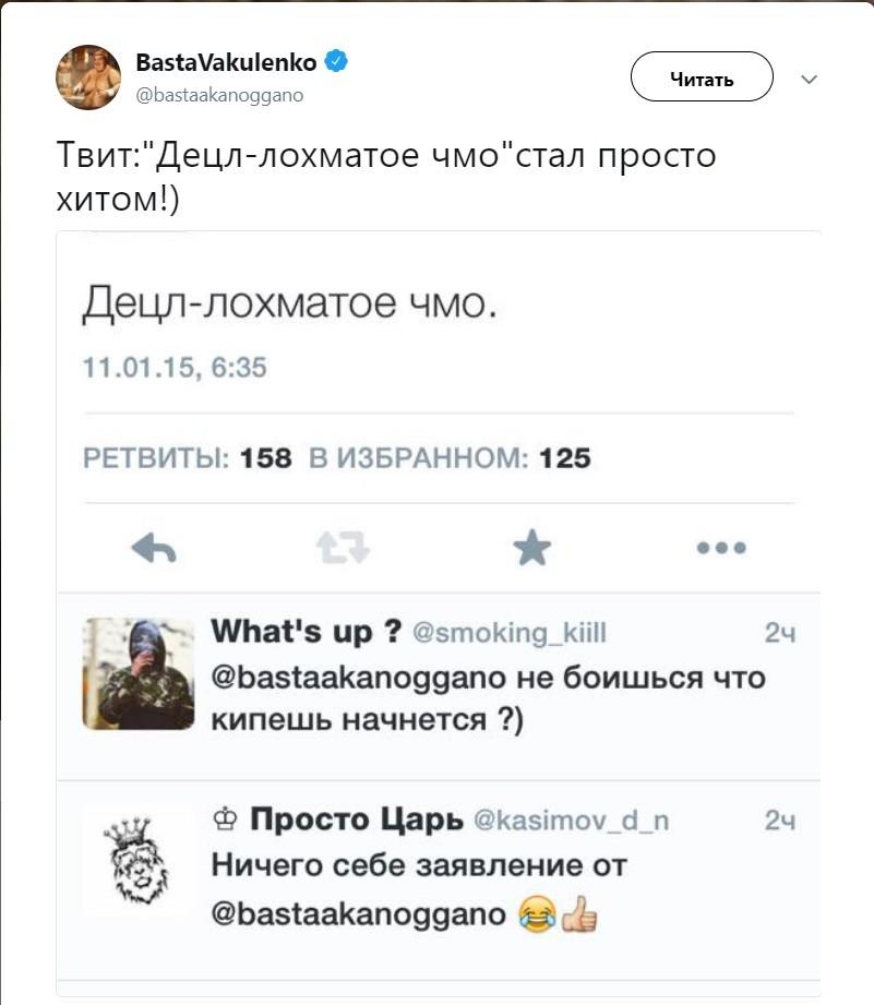 """Биография Василия Вакуленко, более известного как """"Баста"""", """"Ноггано"""" и """"Nintendo"""""""