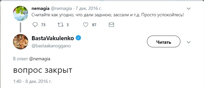Из твиттера