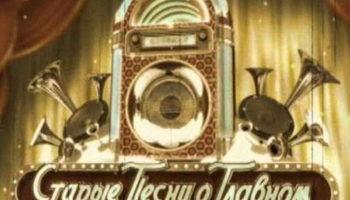 «Старые песни о главном»: что показывал Первый канал в Новогодние ночи 90-х